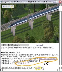 A look at the bullet train download screen when the mod could be downloaded.